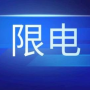 广东启动新一轮限电,原材料突然涨价,PCB下单真的要趁早了...